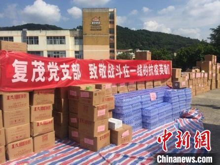 复茂食品有限公司捐赠抗疫物资。 莆田市组织部供图